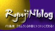 RyujiNblog.jpg